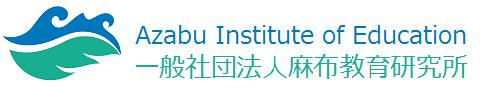 一般社団法人麻布教育研究所